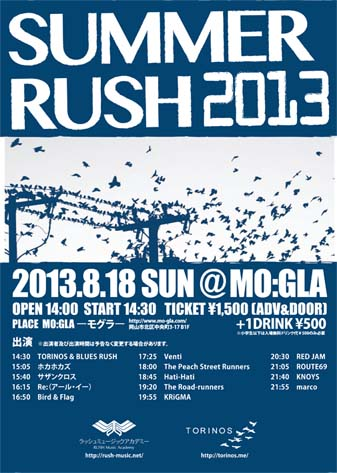 20130818_summer rush 2013_ flier.jpg
